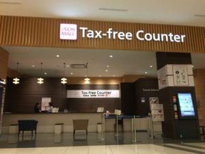 イオンモール常滑免税センター